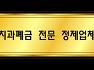 금니시세/금니가격/금니매입 4월 20일 금함량별 금니가격