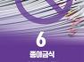 """탄소금식 6번째 주간 """"종이금식"""""""