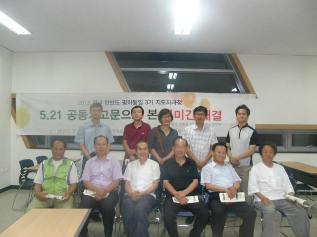 경남 한반도 평화통일 3기 지도자과정 개강식^^