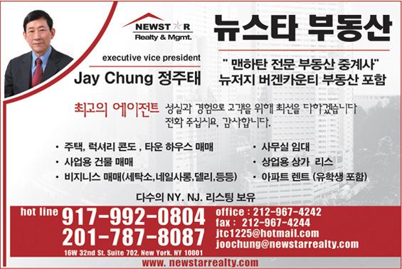 [맨하탄 부동산] 정주태 뉴스타 부동산