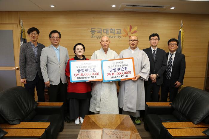 [동국대] 불교대학원 재학생 및 동문, 우리대학에 3천만 원 전달