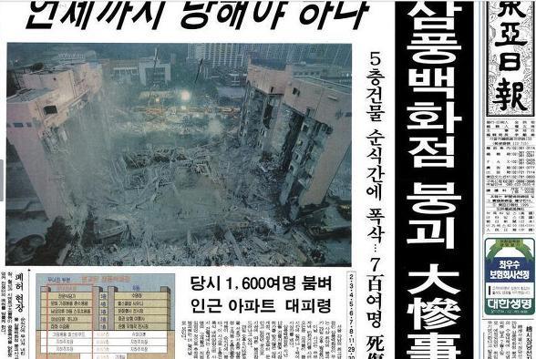 '설마 신드롬'과 한국인의 안전 불감증