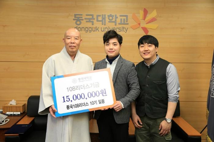[동국대] 동국108리더스, 후배들 위해 천오백만원 기부
