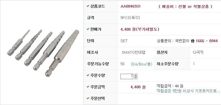 반대탭세트 5PCS(육각) SMATO반대탭 제조업체의 작업공구/철공용공구 가격비교 및 판매정보 소개