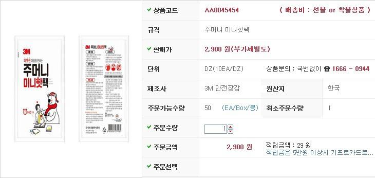 핫팩 주머니 미니핫팩 3M 제조업체의 보온용품/손난로 가격비교 및 판매정보 소개