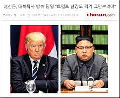 ● 현재 북한은 미국을 상대로 사기를 치기위해 대한민국정부를 끌어들여 자신들의 수족으로 부려먹고 있다. 이들은 미국에 대한 만용이 도를 넘은지 오래인지라 앞뒤 분석도 없이 감히 미국한테까지 사기를 치려고 시도하는 것으로 보인다.