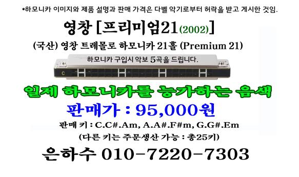 eb19b058ca2 영창 하모니카 Premium 21(판매가 95,000원)