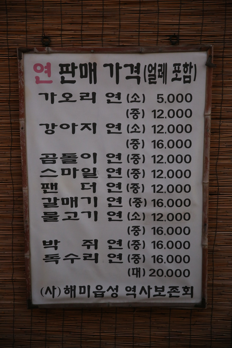서산 해미 읍성: '19.10.12.