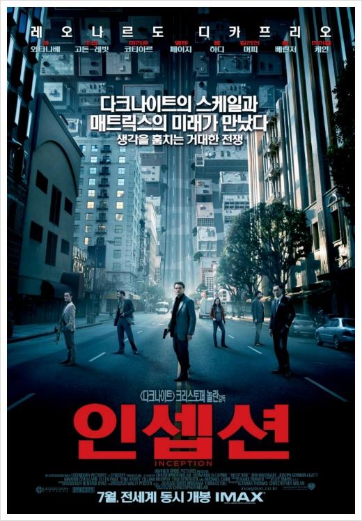 인셉션(2010)