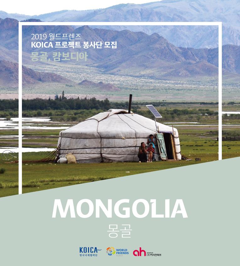 """2019년 1차 월드프렌즈 KOICA 프로젝트 봉사단 모집안내 """"다문화 해외봉사단"""""""