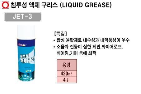 구리스(침투성액체) JET-3 420ML 카피아 제조업체의 화학용품/윤활유 가격비교 및 판매정보 소개